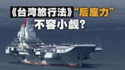 """海峡论谈:《台湾旅行法》""""后座力""""不容小觑?"""