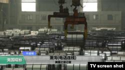 VOA连线(萧洵):美国将就钢铝材进口采取贸易行动