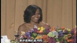 奥巴马白宫记者晚宴尽情调侃自己1