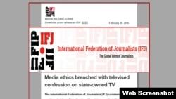 国际记者联盟星期一发表声明谴责中国官方电视台播放中国基督教维权律师张凯的认罪视频。(2016年2月29日)