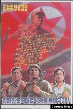 빌렘 판 데어 베일 씨가 수집한 북한의 선전포스터. 2004년 포스터.