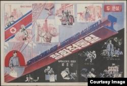 빌렘 판 데어 베일 씨가 수집한 북한의 선전포스터. 1957년 포스터.