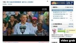 奥巴马冒雨演说的视频受中国网民热议(优酷网截频)