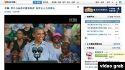奧巴馬冒雨演說的視頻受中國網民熱議(優酷網截頻)