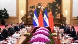 兩薩爾瓦多官員涉受賄協助中國而被美國列入貪腐名單
