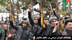 خیزش مردمی در مقابل طالبان