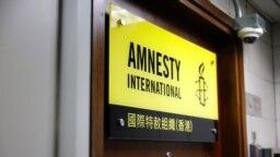 Kantor Amnesty International Hong Kong menyusul pengumuman penutupannya karena undang-undang keamanan nasional yang diberlakukan China, di Hong Kong, China. 25 Oktober 2021. (Foto: REUTERS/Tyrone Siu)