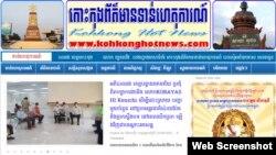 Koh Kong Hot News website screenshot