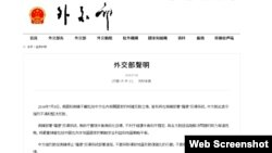 중국 외교부가 8일 성명을 내고, 미-한 양국의 사드 한국 배치 결정에 대해 강한 반대 입장을 밝혔다. 외교부 웹사이트에 게재된 성명.