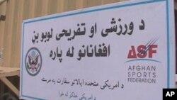 کابل کې د لومړني ورزشي پارک د جوړولو کار پیل شو