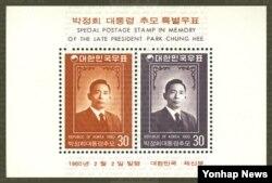 지난 1980년 발행된 박정희 대통령 추모 우표. (우정사업본부 제공)