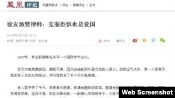 """网络截屏徐友渔撰写的文章""""克服恐惧也是爱国"""""""