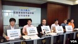 香港泛民主派團體公佈「區議會利益申報研究報告」。(美國之音湯惠芸攝)