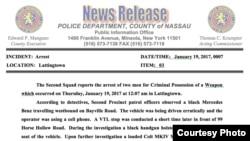 警方關於逮捕周立波的消息稿