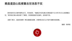 赖昌星在中国再成为敏感新闻
