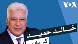 طارق عزیز کی یاد میں خالد حمید کی باتیں