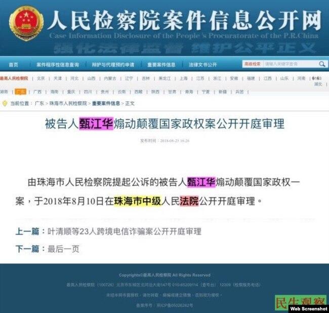 """中国检察院有关甄江华""""煽颠罪""""庭审公示截图(民生观察图片)"""