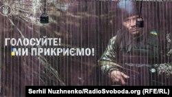 Билборд социально-информационного проекта «Голосуйте! Мы прикроем!». Киев, 10 апреля 2019.