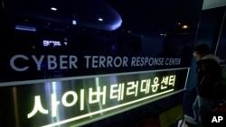 韩国网络反恐中心(美联社2013年资料图)