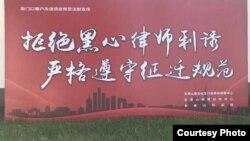 北京石景山区棚户区改造宣传牌(律师权益关注网图片)