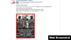 "Screenshot of a Dobrovolec advertisement posted June 21 on the organization's VKontakte page exhorting potential Russian recruits to ""get your rear end off the couch"" and volunteer for the defense of the Donetsk People's Republic."