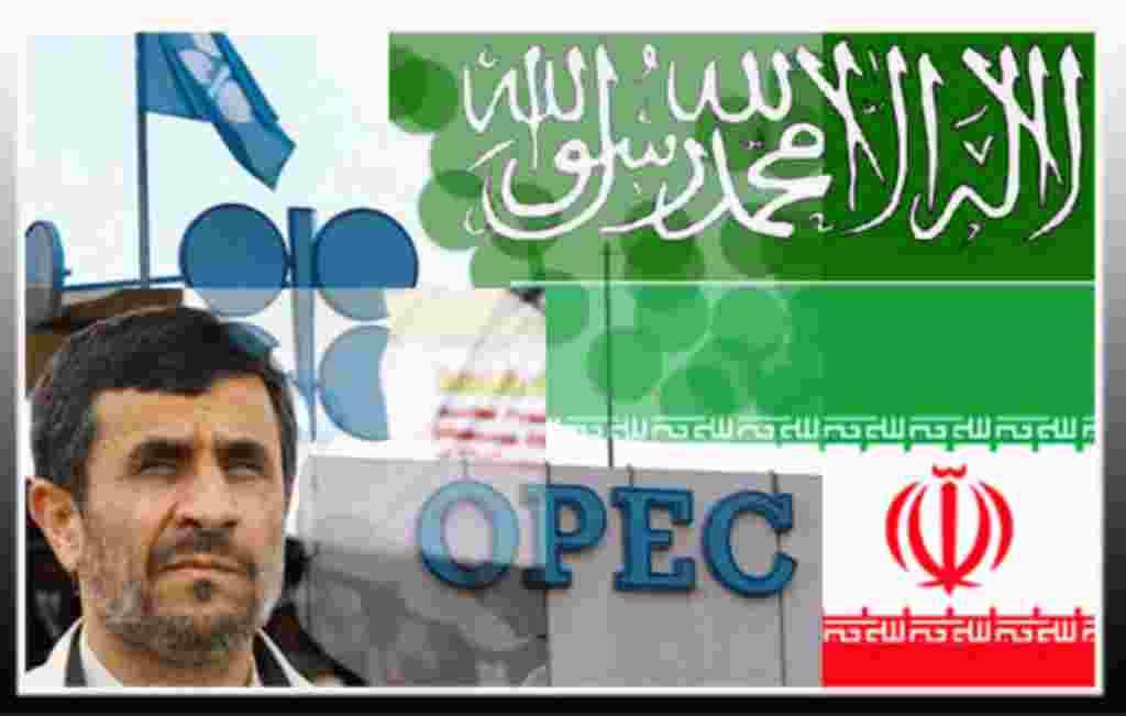 نیویورک تایمز: احمدی نژاد با عقب نشینی از موضع خود در جنگ قدرت با رهبری، ریاست نشست اوپک را برعهده نخواهد گرفت؛ و حتی در نشست ماه آینده آن شرکت نخواهد کرد