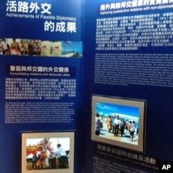 台湾总统府内的邦交国展室: 活路外交成果