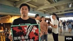 香港一地兩檢關注組擺街站 (美國之音湯惠芸拍攝)