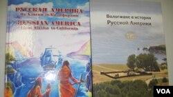 Обложки книг «Русская Америка от Аляски до Калифорнии» и «Вологжане в истории Русской Америки»