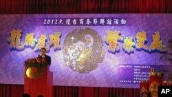 大陸台商春節聯誼會
