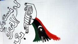 اعلام انحلال دادگاههای امنيتی رژيم قذافی