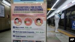 Pulvérisation de désinfectant dans une station de métro de Séoul, en Corée du Sud, le vendredi 21 février 2020. (AP Photo/Ahn Young-joon)