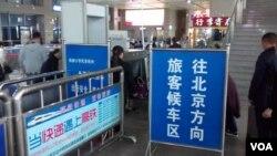 中共18届六中全会召开之时,外地火车站从严检查前往北京的旅客行李。(2016年10月26日,美国之音摄于湖北一高铁车站)