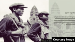 Screenshot of Khmer Rouge Website. (Courtesy of khmerrougehistory.org)