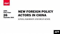 Theo phúc trình của SIPRI giới lãnh đạo Trung Quốc càng ngày càng chịu ảnh hưởng của nhiều yếu tố, từ cơ quan chính phủ đến viện nghiên cứu và ý kiến trên Internet
