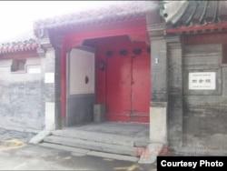 北京富强胡同6号大门(网络图片)