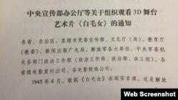 中央黨政軍五大部門紅頭文件要求組織觀看《白毛女》(網絡圖片)