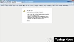 접속이 되지 않고 있는 대남선전용 웹사이트 '우리민족끼리' 화면.