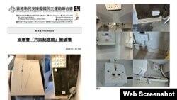 香港六四纪念馆装修现场遭破坏景象,其中包括纸箱割痕,盐水侵蚀电源插头和配电盘 (香港支联会网站)