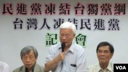 台独团体召开记者会反对民进党冻结台独党纲(美国之音张永泰拍摄)