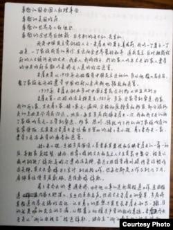 朱虞夫妻子写给联合国、美国政府及国际社会的呼吁书(参与图片)