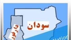سه گروگان بلغاری در دارفور آزاد شدند