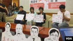 台灣立委及人權團體召開709大拘捕2週年記者會