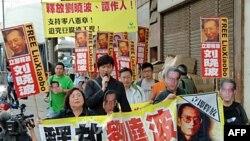 游行要求立即释放刘晓波