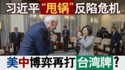 """海峡论谈:习近平""""甩锅""""反陷危机 美中博弈再打台湾牌?"""