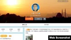 陈云飞的律师冉彤微博网络截屏