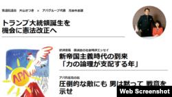 APA集团网站公布的CEO元谷外志雄的《理论现代史II》日文版。站立者为元谷外志雄(笔名:藤诚志)