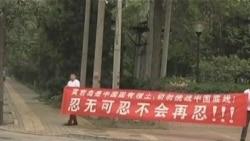 中国抗议者在菲使馆外示威