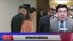 VOA连线:夏明教授谈韩朝峰会