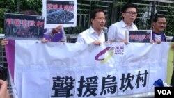 香港公民黨中聯辦抗議廣東強力鎮壓烏坎村民(美國之音海彥拍攝)